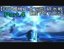 【FF14】機工士で逝く砕氷戦Part4【殿下ボイス付】