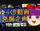 【視聴者参加型ゆっくり動画発掘企画】分