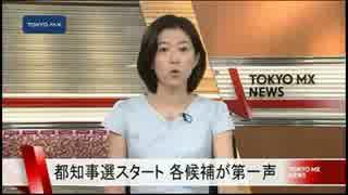 【TOKYO MX】「桜井誠」候補の、ポスターに「モザイク」((((((((((((