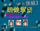 【SFノベマス】眼鏡軍団(導入後編3)2話F人工知能は眼鏡少女の夢を見るか?