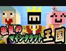 【協力実況】狂気のマインクラフト王国 Part49【Minecraft】