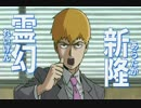 【モブサイコ100】OP差し替え【地獄先生ぬ~べ~】 thumbnail