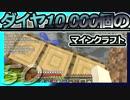 【Minecraft】ダイヤ10000個のマインクラフト Part50【ゆっくり実況】