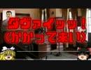 【HoI4】ゆっくり怒りのアフガン Part2【プロレタリア革命編】 thumbnail