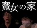 【トシゾー・牛沢・towaco】魔女の家 実況プレイ 前編【納涼!ホラーゲーム実況祭り】