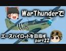 【PS4】WarThunderでエースパイロットを目指すpart22【ゆっくり実況】 thumbnail