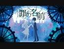第67位:【手描き】 罪の名前 【PV】 thumbnail