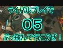 【ゆっくり】ライバルプレイでぶっ飛んで行こうぜ!05 PC版【OverWatch】