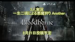 【ブラッドボーン】血を求めよ!獣狩りの時間だ!