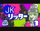 【S+99】JKリッターのゆっくりガチマ Part3【ゆっくり実況】 thumbnail