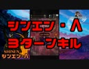 【テラバトル】シンエンΛ ハードモード【ゆっくり実況】