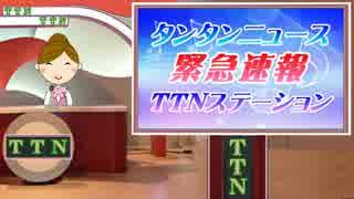 【2016年都知事選編】 タンタンニュース緊