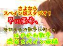 【閉鎖】のスペイン坂スタジオを実際にレポート!早川亜希動画#321≪はやかわ散歩、渋谷スペイン坂編≫