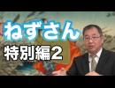 日本の「男尊女卑」イメージは大間違い! 〜なぜ否定されないのか〜 【CGS ねずさん&杉田さん 2/2】