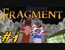 【Minecraft】RPG風アドベンチャー!Fragment実況#1【2人実況】