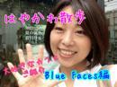 早川亜希動画#322≪はやかわ散歩、Blue Faces編≫※会員限定※