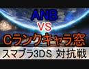 【スマブラ3DS】ANBvsCランクキャラ窓対抗戦【ストック引継ぎ】Part1