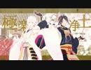 第38位:【MMD刀剣乱舞】―おいでませ 極楽浄土―【三日月と鶴丸+8振】 thumbnail