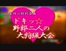 【MHX】ドキッ☆野郎二人の大狩猟大会 前編【夏】