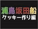 第80位:浦島坂田船!クッキー作り編Part2