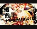 【IA・GUMI】爆烈ナショナリズム!!【オリジナルMV】