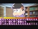 【卓ゲ松】カラ松と一松で『全リア充撲滅計画』後編【CoC】 thumbnail