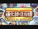 第40位:【ドナルド】道化師信仰譜~Return of Mcdonald~【合作】 thumbnail