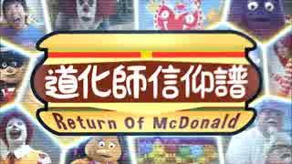 【ドナルド】道化師信仰譜~Return of Mcdo