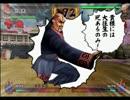 【F-EVO】PS2魁!!男塾決勝1
