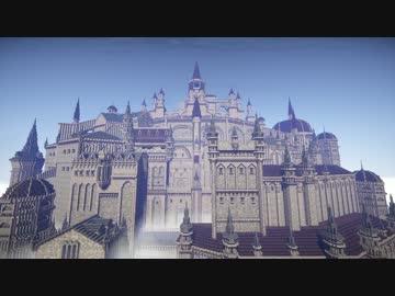 Minecraft ダークソウル3のロスリック城と大書庫を作ってみた