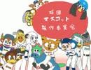 【画質調整】12球団マスコット大王