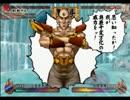 【F-EVO】PS2魁!!男塾決勝2+エキシビジョン