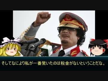 【ゆっくり歴史解説】新黒歴史上人物「カダフィ大佐」