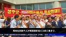 韓国 THAAD配備で地元住民が抗議