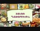 【UTAUカバー】幸腹グラフィティパロディ 次回予告 その2