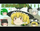 【ゆっくり実況】ゆっくり達の初陣! マリオメーカーを初プレイ!