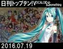 日刊トップテン!VOCALOID&something【日刊ぼかさん2016.07.19】