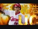 【広島】サヨナラHRで試合を決めた新井貴浩UC【カープ】