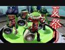 【実況】スプラトゥーン ナワバリサマーフェス Part3【SIGUMA視点】 thumbnail