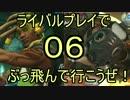 【ゆっくり】ライバルプレイでぶっ飛んで行こうぜ!06 PC版【OverWatch】