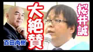 【都知事選】百田尚樹が桜井誠を大絶賛!!