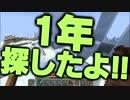 【Minecraft】マイクラで新世界の神となる Part:36【実況プレイ】 thumbnail