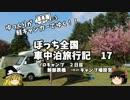 【ゆっくり】車中泊旅行記 17 ぼっち