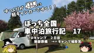 【ゆっくり】車中泊旅行記 17 ぼっちキャンプ その5
