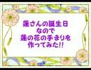 【祝ってみた】蓮さん誕生日【作ってみた】
