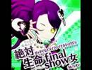 絶対生命final show女(プリパラ)うた:シオン