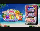 パチスロ スーパー海物語IN沖縄2 PV
