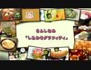 【UTAUカバー】幸腹グラフィティパロディ 次回予告 その3