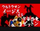 【モンスト実況】ゼットンvsウルトラマンイージス【進化イージス】