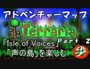 [Terraria+skyblock]声の島マップを楽しむ Part 2[ゆっくり実況]